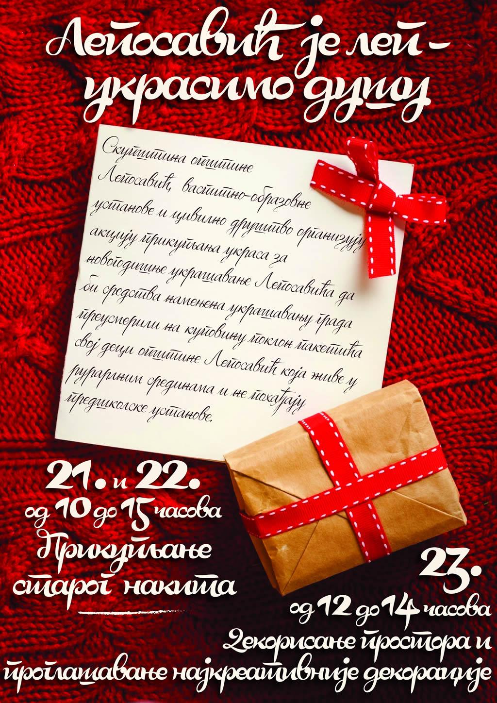 novogodisnji_plakat
